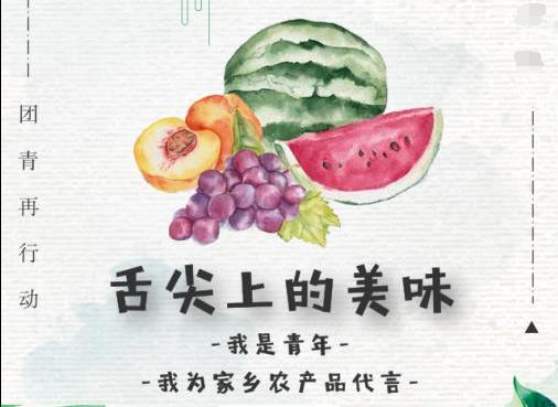 舌尖上的美味 家乡农产品征集活动开始啦