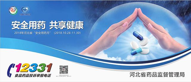 2018年河北执业药师名单_2017年河北省执业药师合格名单_2017河北邯郸执业药师合格名单