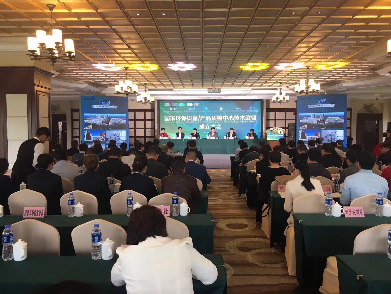 国家环保设备/产品质检中心技术联盟正式成立